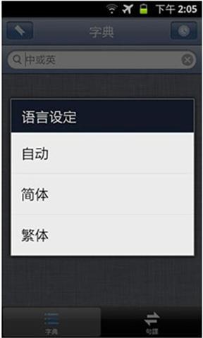 Erudite: 英漢字典/ 英英字典、翻譯器、抽認卡、短語集、小工具 ...
