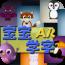 AR宝宝学生字 教育 App Store-愛順發玩APP