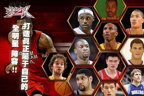 篮球梦之队 手机NBA