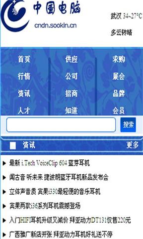 中国电脑 工具 App-癮科技App