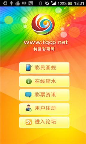 玩財經App|特区奖表免費|APP試玩