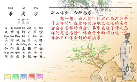 儿童古诗99首(二)