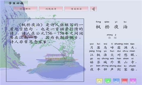 儿童古诗99首(四)