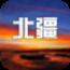 北疆旅游攻略 書籍 App Store-癮科技App