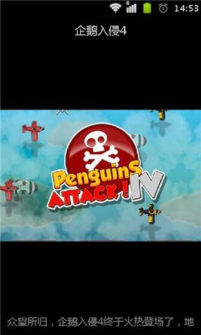 企鹅入侵IV