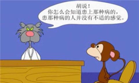 狼医生诊所