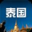 泰国旅游攻略 LOGO-APP點子