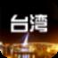 台湾旅游攻略 書籍 App Store-癮科技App