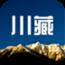 川藏旅游攻略 LOGO-APP點子