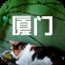 厦门旅游攻略 書籍 App Store-癮科技App