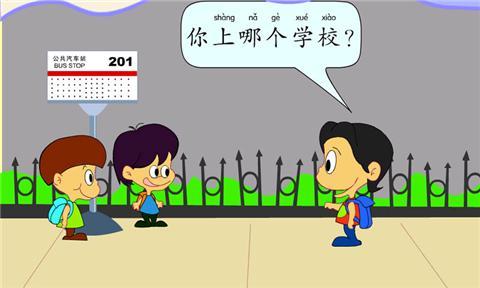 我上北京国际学院