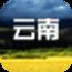 云南旅游攻略 書籍 App Store-癮科技App