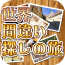 时光之刃精简版 The trip of the search for a w 動作 App Store-愛順發玩APP