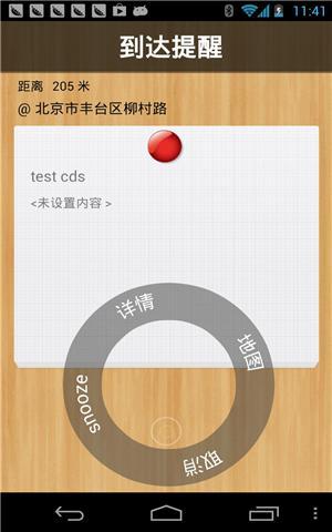 玩生活App|位置笔记免費|APP試玩