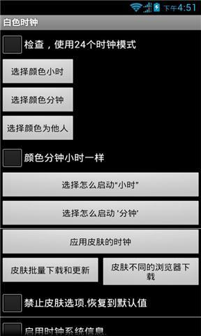 [Android] ClockQ 改變你對手機時鐘的刻板印象,改造屬於你的 ...