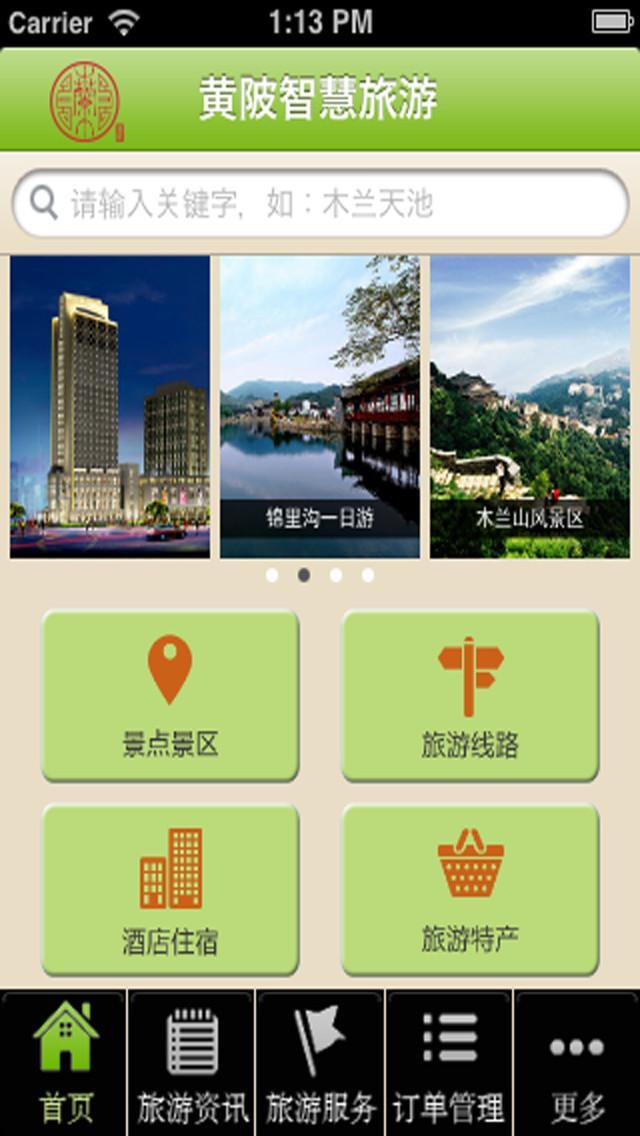 黄陂智慧旅游app--iPhone版