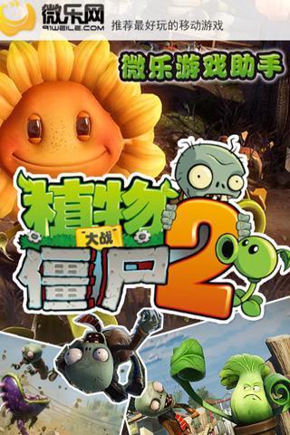 植物大战僵尸2微乐游戏助手