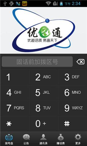 优e通网络电话