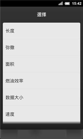 计算器 工具 App-癮科技App