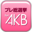 AKB成员选举 AKB member pre-election 棋類遊戲 LOGO-玩APPs