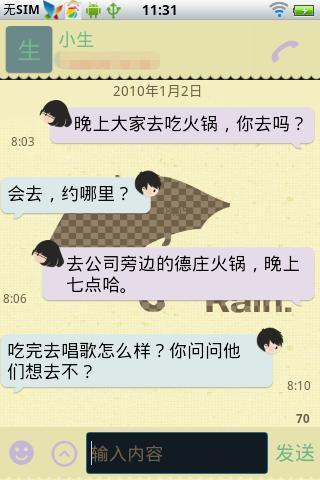 简爱主题通讯录