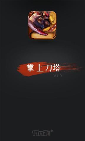 刀塔资料宝典 For Dota2