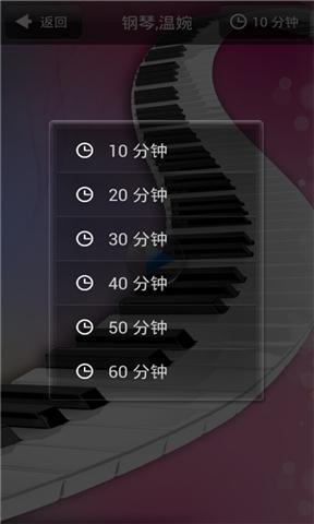 玩免費音樂APP|下載美妙音频-放松篇 app不用錢|硬是要APP