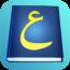 英语词典  Aratools Arabic-English Dictionary