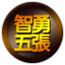 智勇五张 棋類遊戲 App Store-癮科技App