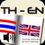 泰国快速词典 Thai Fast Dictionary