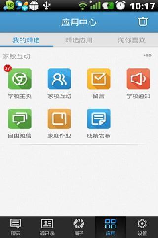 玩免費程式庫與試用程式APP 下載教育智信(手机版) app不用錢 硬是要APP