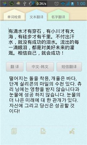 【免費書籍App】中韩词典-APP點子