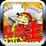 精品单机斗地主 棋類遊戲 App Store-癮科技App