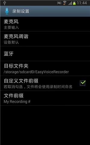 玩免費音樂APP|下載便捷录音 app不用錢|硬是要APP