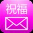 短信祝福 LOGO-APP點子