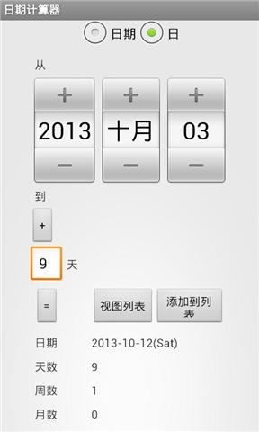 日期计算器 工具 App-癮科技App