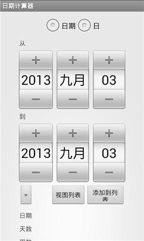 日期计算器 工具 App-愛順發玩APP