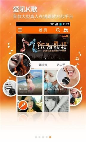 音樂必備免費app推薦|爱吼K歌線上免付費app下載|3C達人阿輝的APP