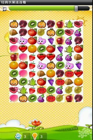 趣味水果连连看