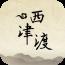 西津渡 生活 App LOGO-硬是要APP