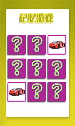 儿童教育之识交通工具 教育 App-癮科技App