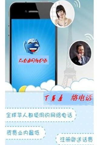天惠通网络电话