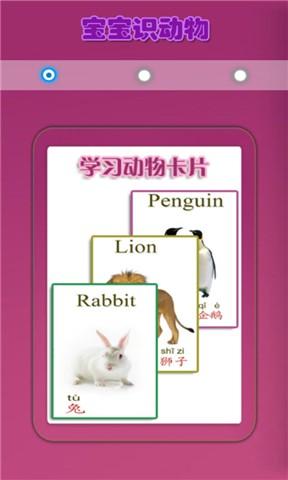 儿童教育之识动物 教育 App-癮科技App