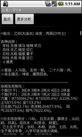 玄奥八字7.0破解手机版_玄奥八字手机破解版apk_玄奥八字破解注册版apk
