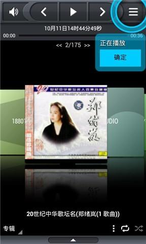 iMusic播放器