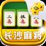 紫金岛长沙麻将 棋類遊戲 App Store-癮科技App