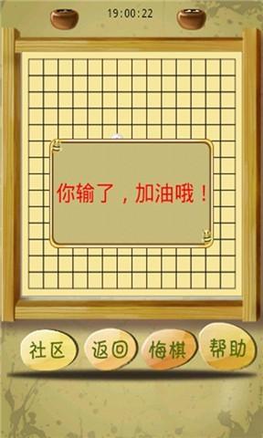 玩棋類遊戲App|JM休闲五子棋免費|APP試玩