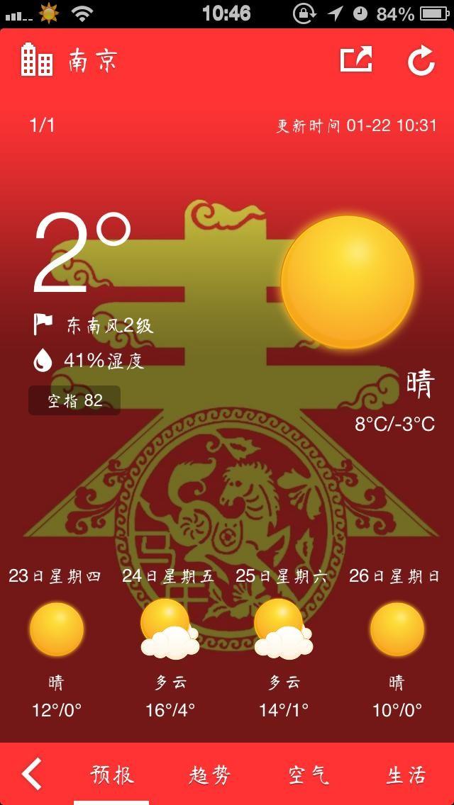 中华万年历图片