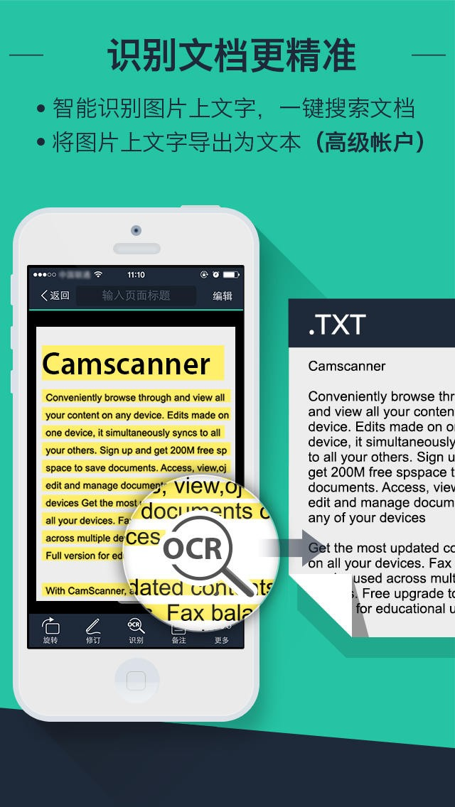 扫描全能王免费版-camscanner free