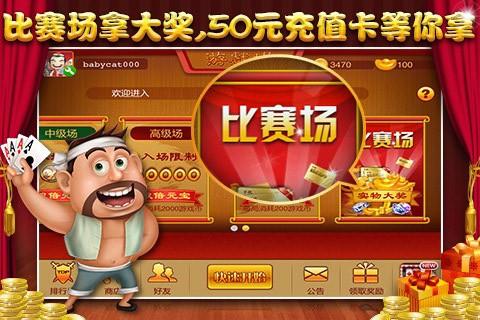 【免費棋類遊戲App】91欢乐斗地主-APP點子